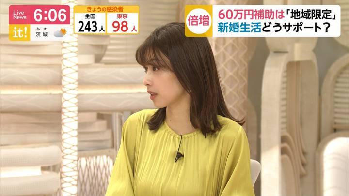 2020年09月21日加藤綾子の画像15枚目