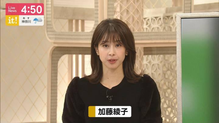 2020年09月22日加藤綾子の画像03枚目