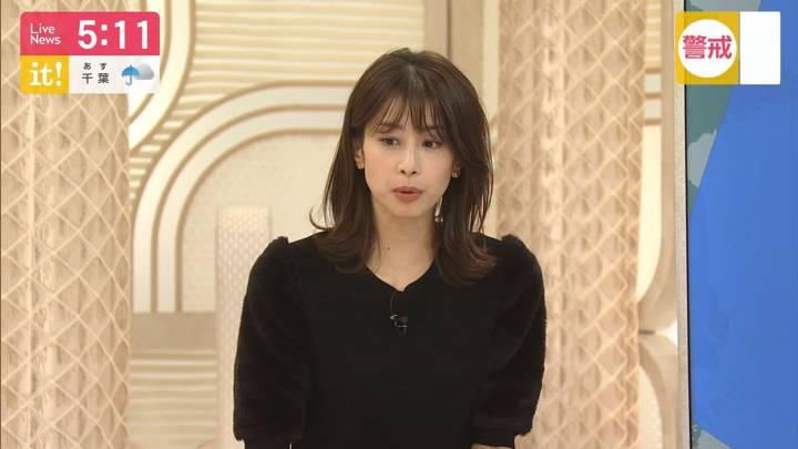 2020年09月22日加藤綾子の画像08枚目