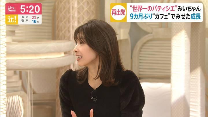 2020年09月22日加藤綾子の画像11枚目