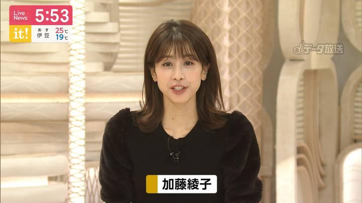 2020年09月22日加藤綾子の画像13枚目