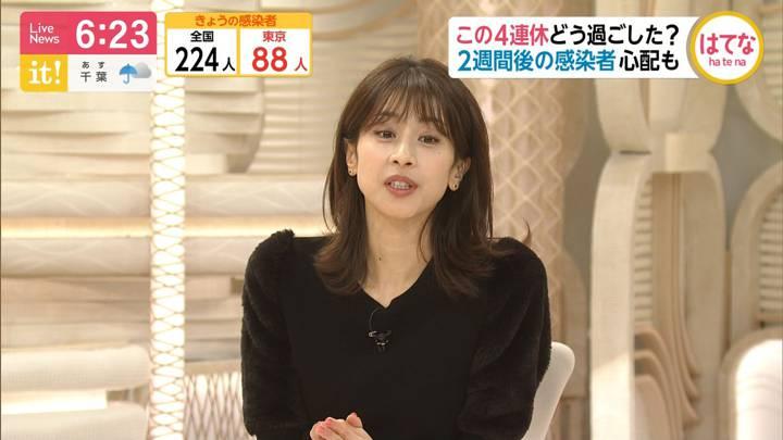 2020年09月22日加藤綾子の画像15枚目