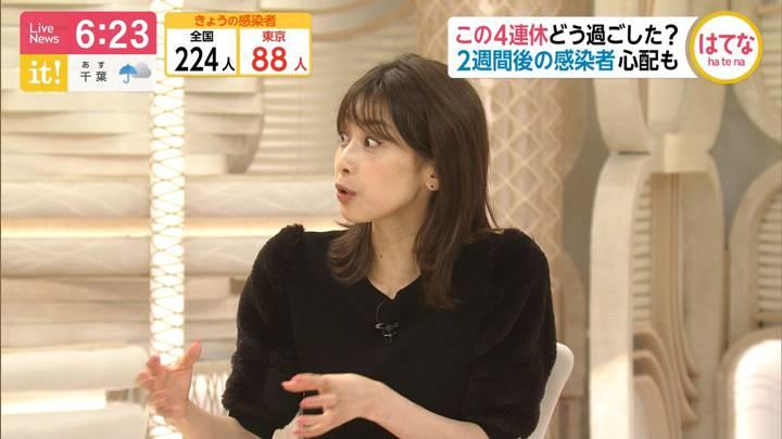 2020年09月22日加藤綾子の画像16枚目