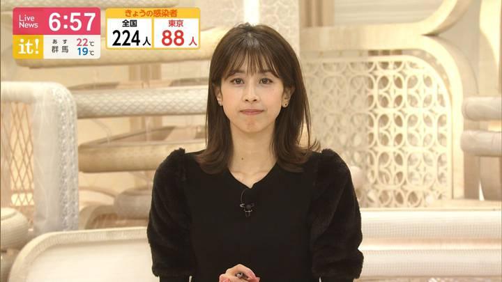 2020年09月22日加藤綾子の画像18枚目
