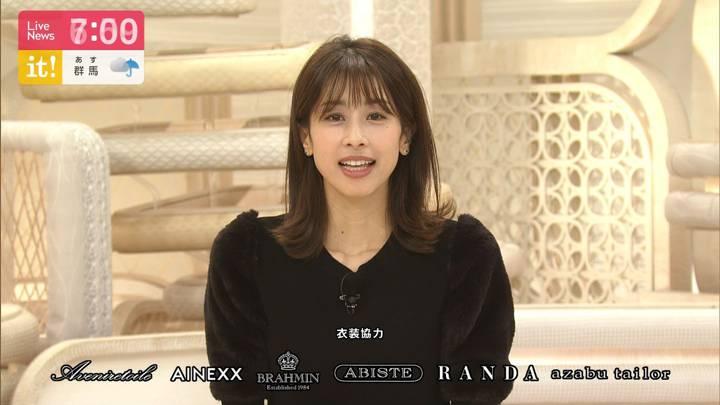 2020年09月22日加藤綾子の画像20枚目
