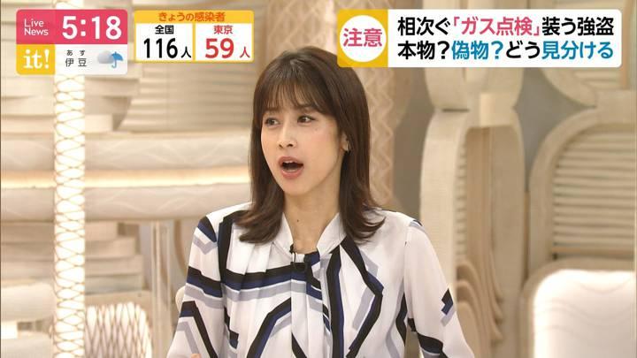 2020年09月23日加藤綾子の画像06枚目