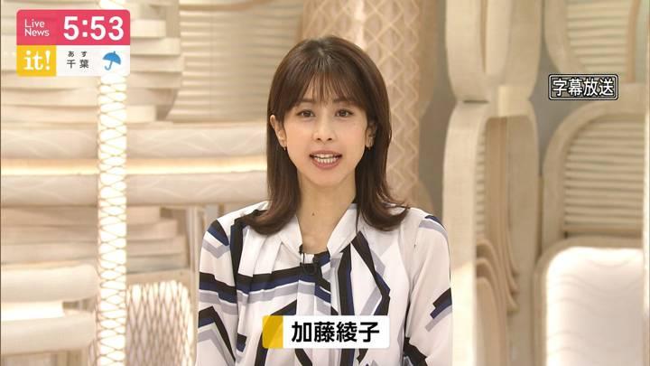 2020年09月23日加藤綾子の画像13枚目