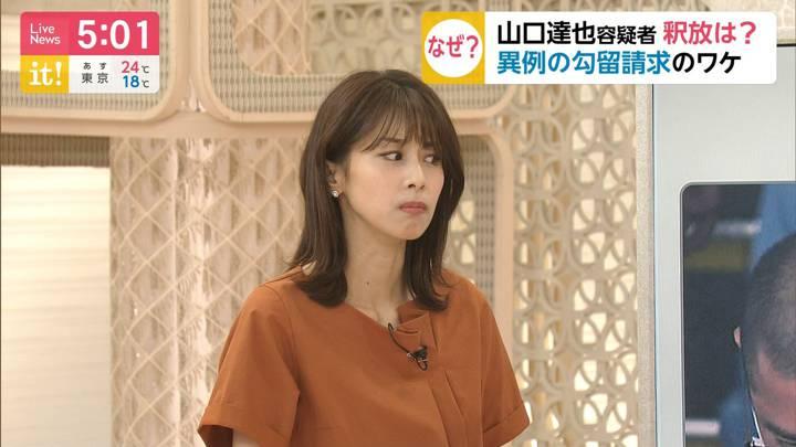 2020年09月24日加藤綾子の画像08枚目