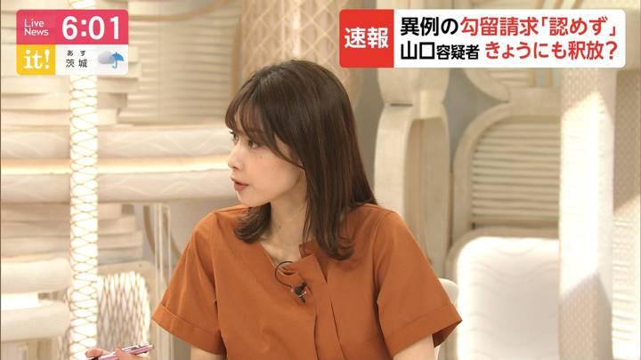 2020年09月24日加藤綾子の画像18枚目