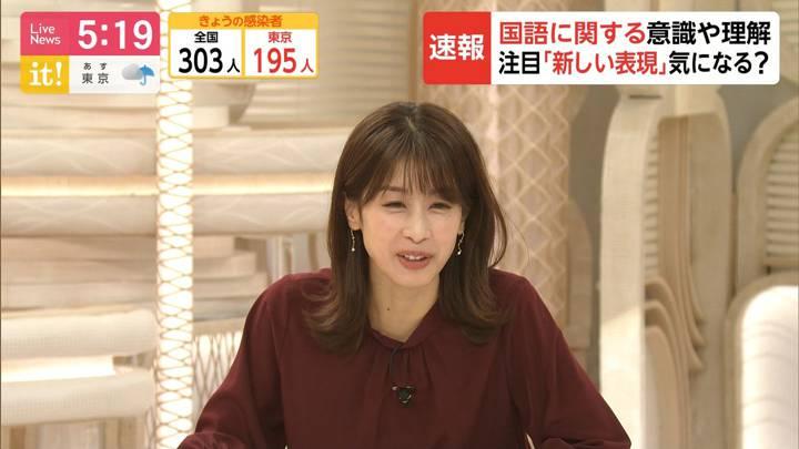2020年09月25日加藤綾子の画像10枚目