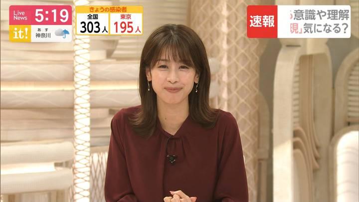 2020年09月25日加藤綾子の画像11枚目