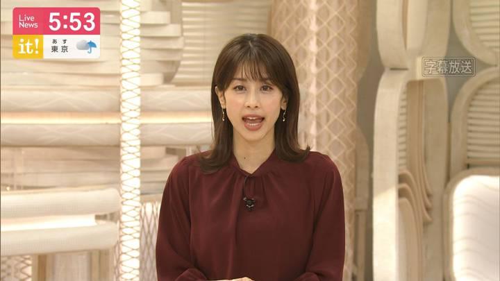 2020年09月25日加藤綾子の画像13枚目