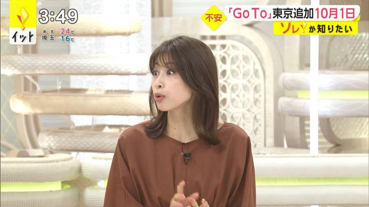 2020年09月28日加藤綾子の画像02枚目