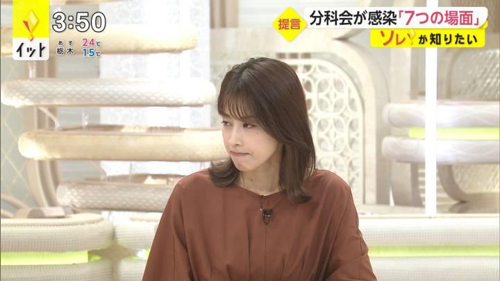 2020年09月28日加藤綾子の画像03枚目