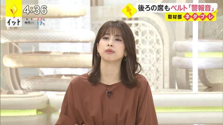 2020年09月28日加藤綾子の画像13枚目