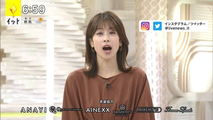 2020年09月28日加藤綾子の画像26枚目