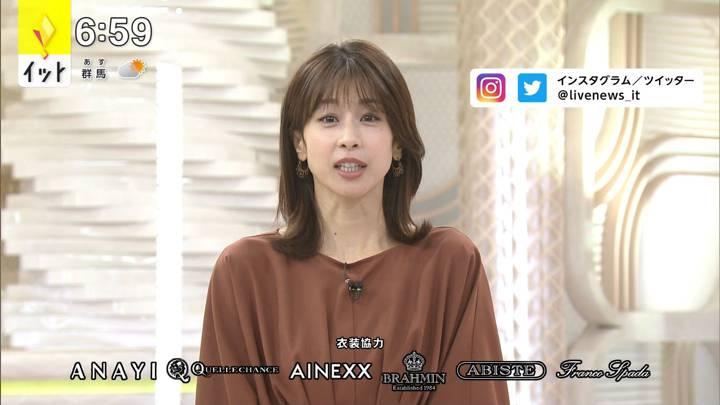 2020年09月28日加藤綾子の画像27枚目