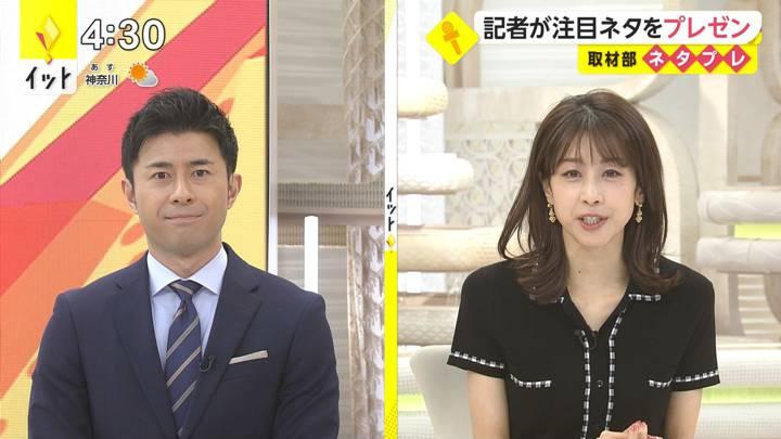 2020年09月29日加藤綾子の画像05枚目