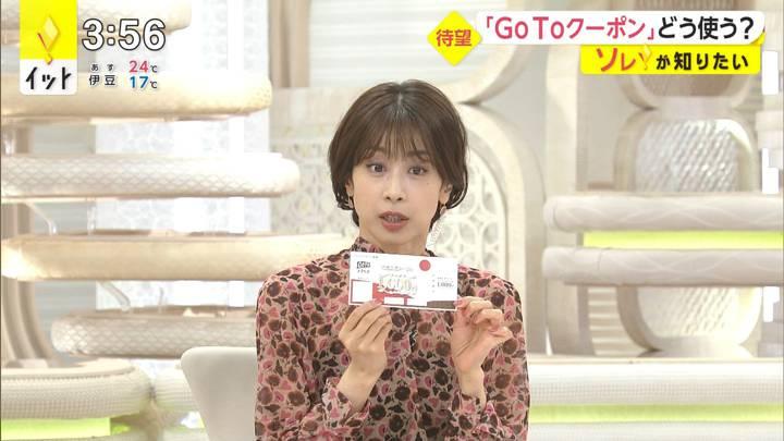 2020年09月30日加藤綾子の画像02枚目