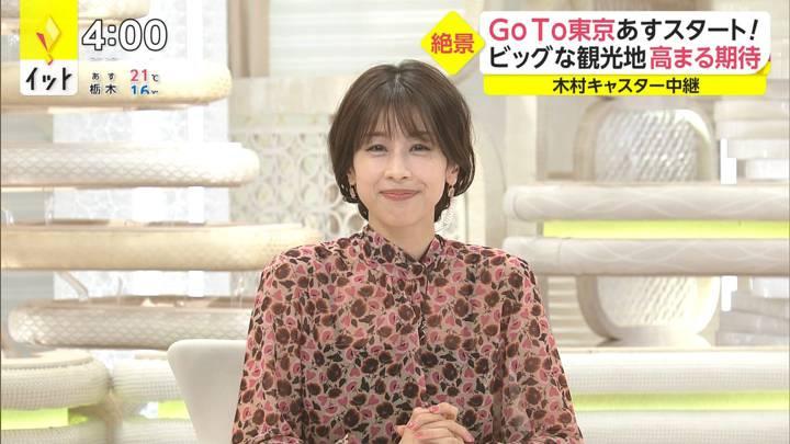 2020年09月30日加藤綾子の画像04枚目