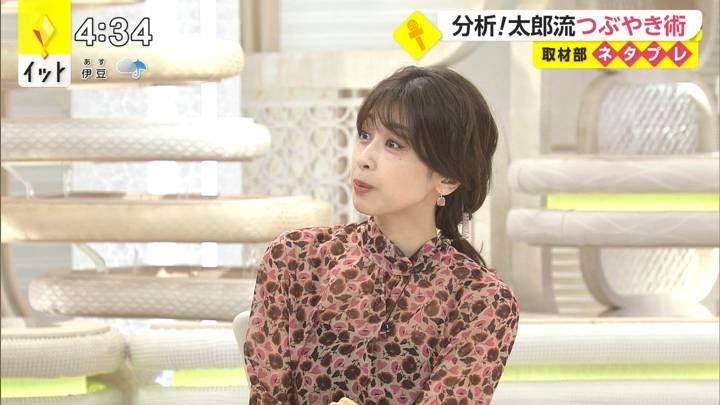2020年09月30日加藤綾子の画像07枚目