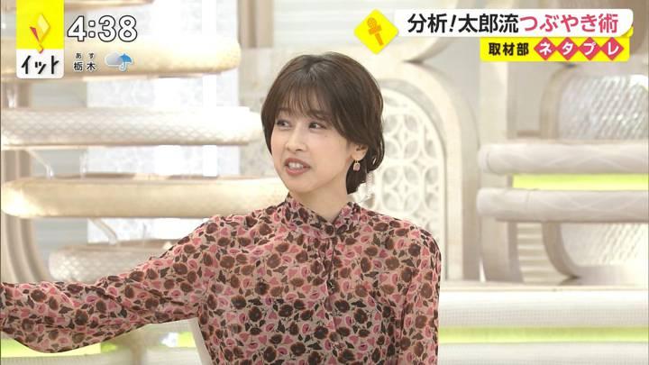 2020年09月30日加藤綾子の画像08枚目