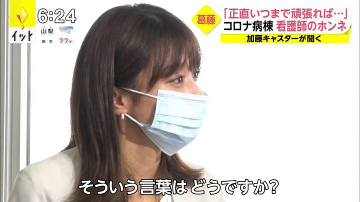 2020年09月30日加藤綾子の画像25枚目