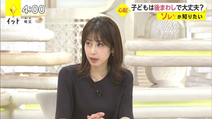 2020年10月02日加藤綾子の画像04枚目