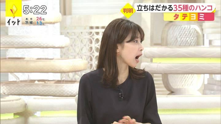 2020年10月02日加藤綾子の画像10枚目
