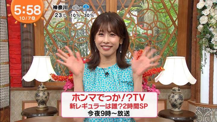 2020年10月07日加藤綾子の画像06枚目