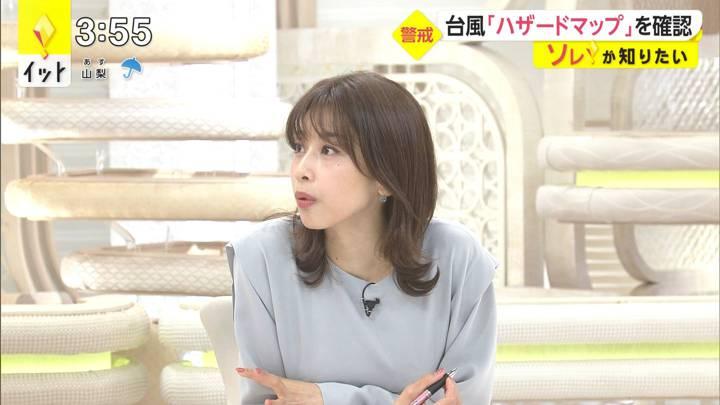 2020年10月09日加藤綾子の画像03枚目
