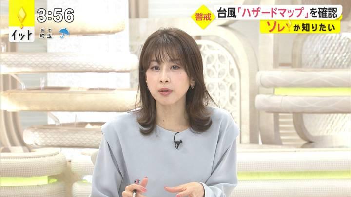 2020年10月09日加藤綾子の画像04枚目