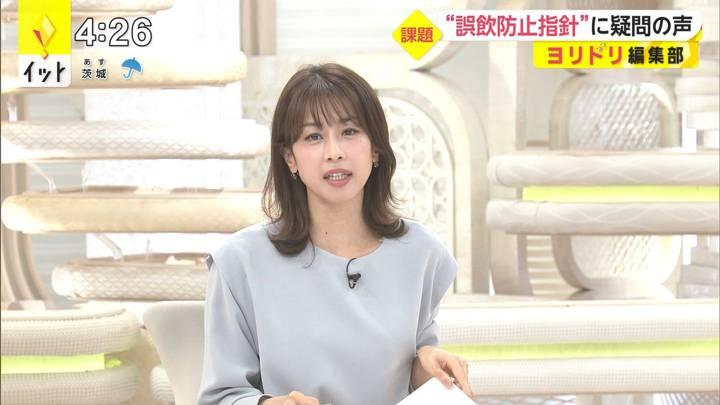 2020年10月09日加藤綾子の画像05枚目