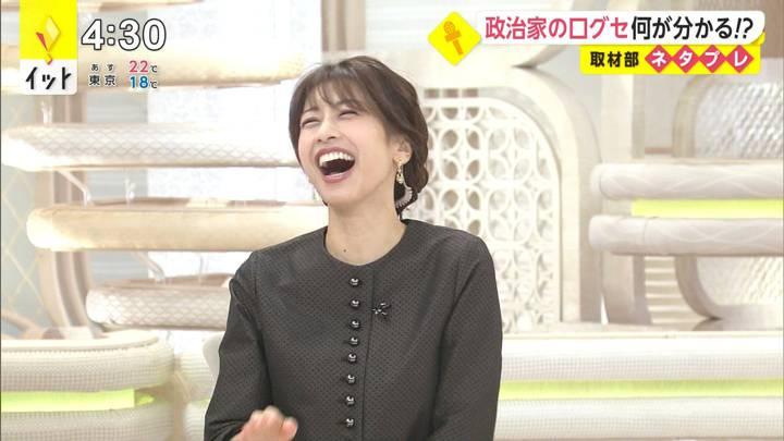 2020年10月13日加藤綾子の画像08枚目