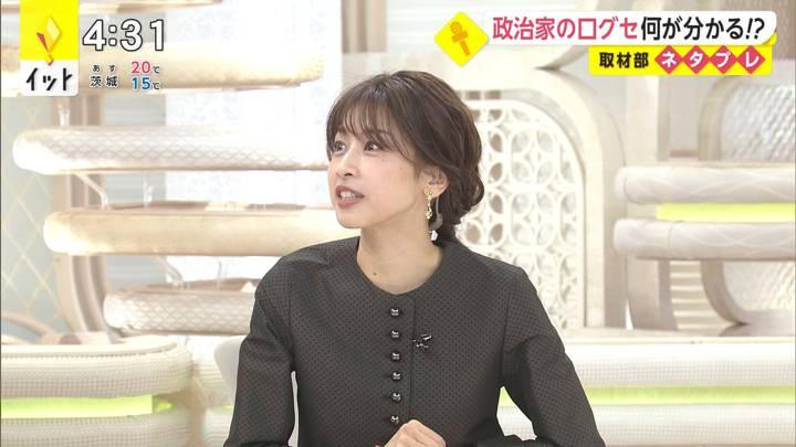 2020年10月13日加藤綾子の画像09枚目