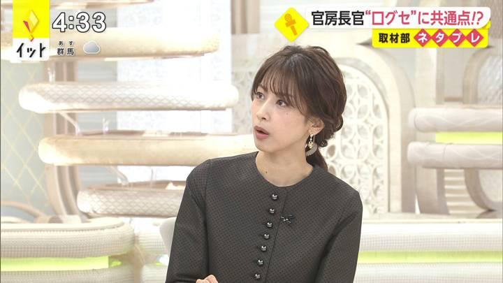 2020年10月13日加藤綾子の画像10枚目