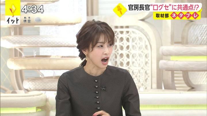 2020年10月13日加藤綾子の画像11枚目