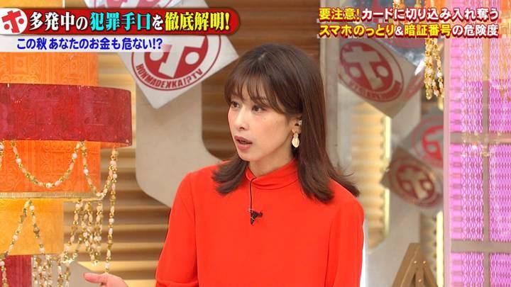 2020年10月14日加藤綾子の画像23枚目