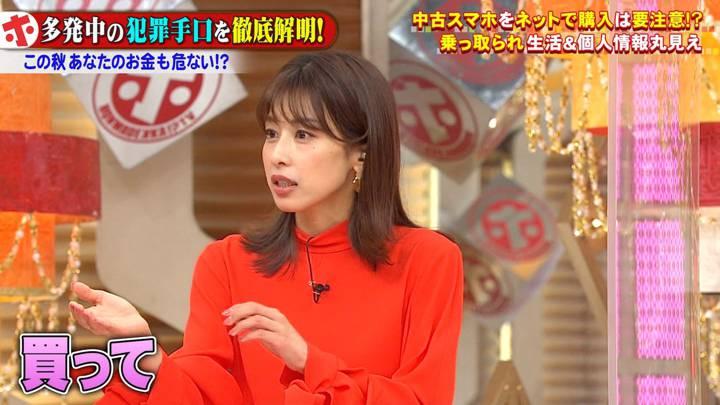 2020年10月14日加藤綾子の画像24枚目