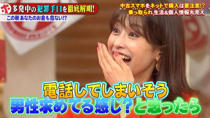 2020年10月14日加藤綾子の画像26枚目