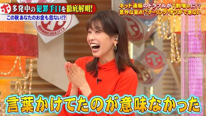 2020年10月14日加藤綾子の画像31枚目