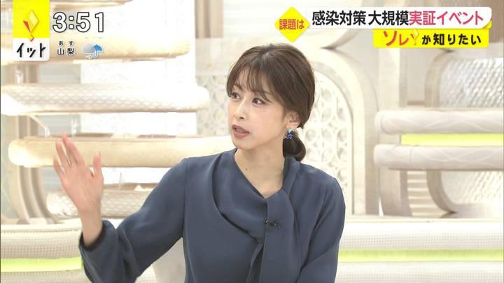 2020年10月15日加藤綾子の画像02枚目