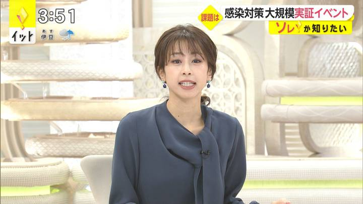 2020年10月15日加藤綾子の画像03枚目