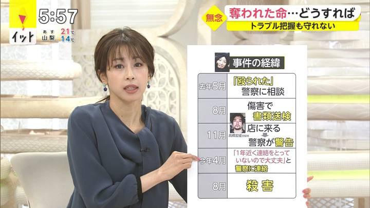 2020年10月15日加藤綾子の画像10枚目