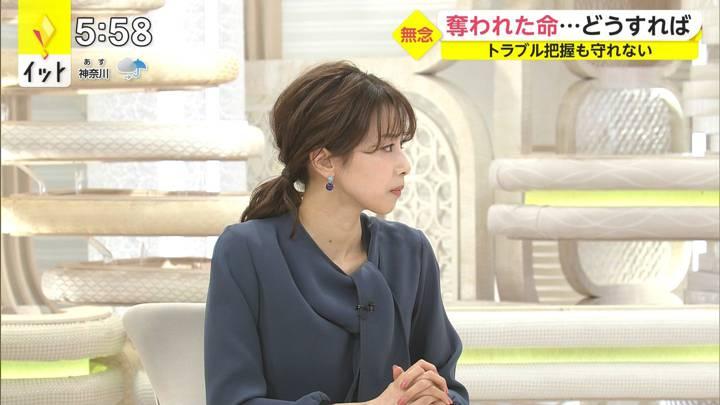 2020年10月15日加藤綾子の画像11枚目