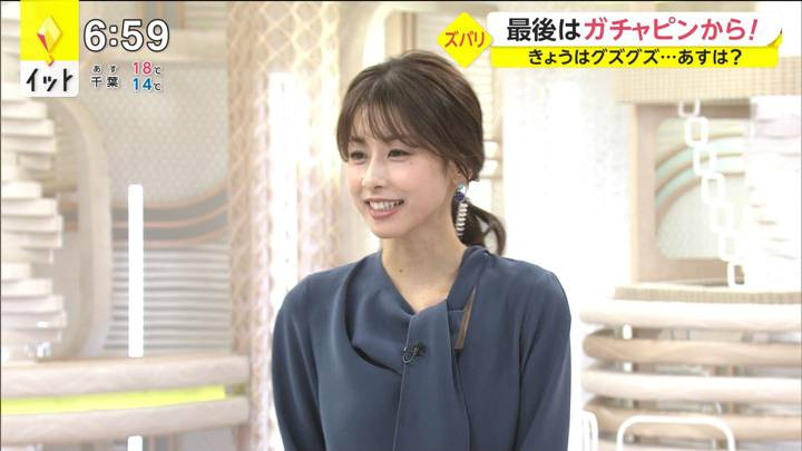 2020年10月15日加藤綾子の画像17枚目