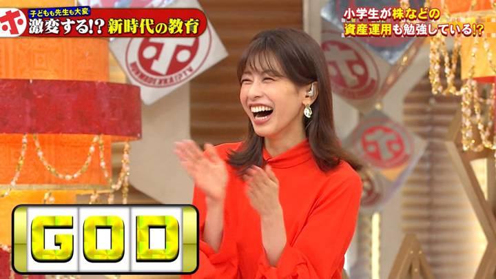 2020年10月21日加藤綾子の画像19枚目