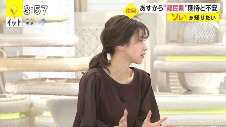 2020年10月22日加藤綾子の画像03枚目