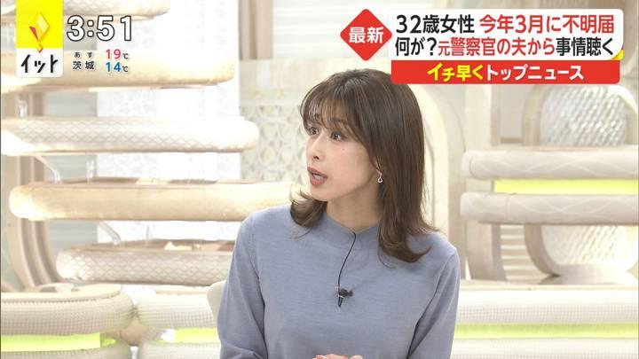 2020年10月23日加藤綾子の画像02枚目