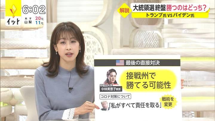 2020年10月23日加藤綾子の画像14枚目